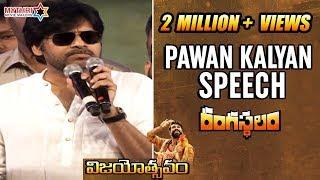 Pawan Kalyan Full Speech | Rangasthalam Vijayotsavam Event | Ram Charan | Samantha | Sukumar | DSP