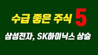 기관과 외국인의 쌍끌이 순매수 주식 추천종목 탑5