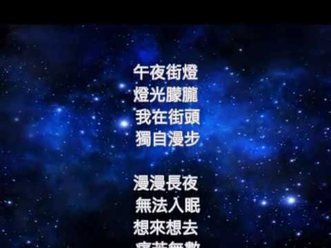 英文改編 Your cheating heart 午夜街燈 朱慧珍填詞吟唱 - YouTube