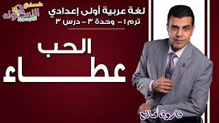 لغة عربية أولى إعدادي 2019 | الحب عطاء | تيرم1 - وح3 - در3 | الاسكوله