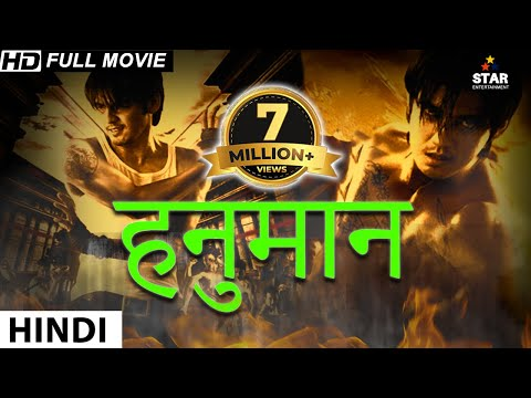 HANUMAN (2018) New Released Full Hindi Dubbed Movie   Hollywood Action Movie In Hindi