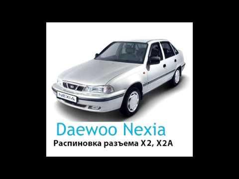 Daewoo Nexia Разъем Х2,Х2А Распиновка