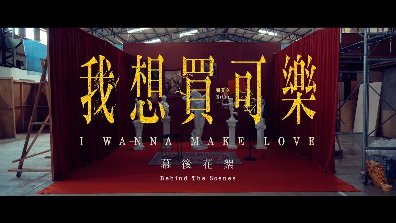Erika 劉艾立《我想買可樂 I Wanna Make Love》MV 幕後花絮 Behind the Scenes