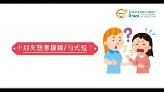 言語治療系列:擴展法 Speech Therapy