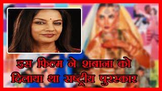 Shabana Azmi की सबसे विवादित फिल्में जिनसे मच गया था बवाल | Controversial Film| Fire