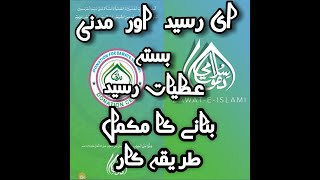 How to Use E-Raseed &amp Madni Basta Raseed Application ای رسید اور مدنی بستہ رسید ایپلیکیشن کا استعمال