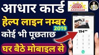 हेल्पलाइन नंबर आधार कार्ड | Aadhar Card Helpline Number 2019|Aadhar Card online help 2019