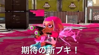 【スプラトゥーン2】ついにキタ!!試射会を実況プレイ! マニューバ編【試射会】 thumbnail