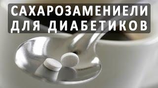 Сахарозаменители при диабете. Стевия и другие сахарозаменители для диабетиков