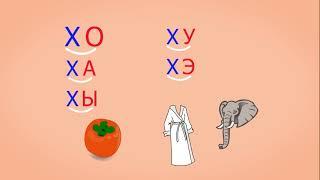 🎓 Учимся соединять обратные и прямые слоги. Слоги с согласным Х. Читаем слова. Урок 11 (0+)