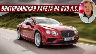 Джереми Кларксон О Bentley Continental GT Speed W12 TwinTurbo