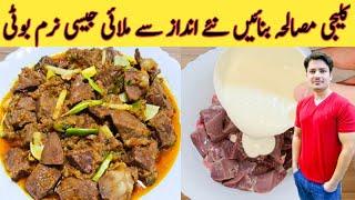 Kaleji Masala Recipe By Ijaz Ansari  کلیجی بنانے کا سب سے بہترین طریقہ  Eid Special Kaleji