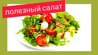 Салат с рукколой, моцареллой и помидорами черри