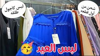 اكتشفت اجمل لبس للعيد كاجول بمقاسات لحد 120ك♥️ترندات الفيس بوك و الاونلاين  بلوزات فساتين بلوزات 💫