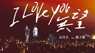 MAYDAY五月天 [ I Love You 無望 I Love You Hopeless ] feat.茄子蛋 Official Live Video