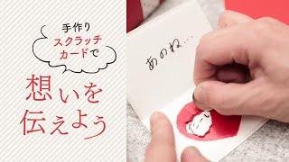 【DIY】バレンタインに手作り「スクラッチカード」 │ DIY
