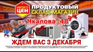 Низкоцен. 3 декабря. Открытие в Петропавловске