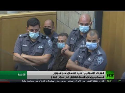 القوات الإسرائيلية تعيد اعتقـال آخـر أسيرين فلسطينيين من الستة الفارين مـن سجن جلبوع  - نشر قبل 18 ساعة