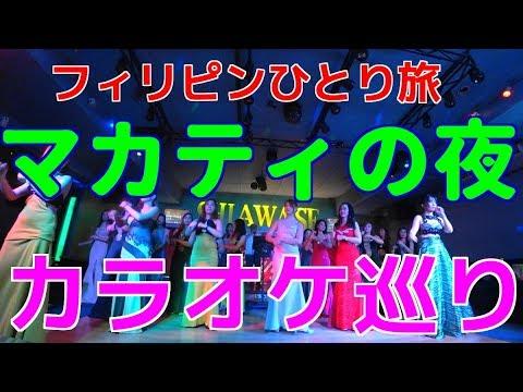 フィリピンひとり旅 マカティの夜 カラオケ巡り Philippines Makati karaoke