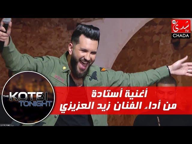 أغنية أستادة من أداء الفنان زيد العزيزي في برنامج The Kotbi Tonight رفقة عماد قطبي