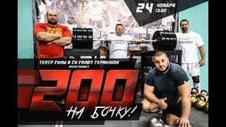 """Театр Силы в СК Салют Гераклион - """"ДВЕСТИ НА БОЧКУ!"""""""