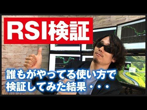 【検証】RSIを誰もがやってる使い方で検証してみた結果・・・
