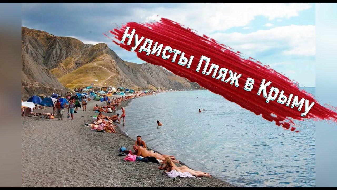 НУДИСТСКИЙ пляж в Лазурном.Крым 2017.Нашествие ...