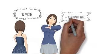 Learn Korean & English in cartoon. (I'm upset...)  한 컷 만화로 외국어 배우기, 영어&한국어(화났을때)
