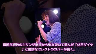 Japan News: NegiccoのKaedeが26歳の誕生日を迎えた昨日9月15日、東京・...
