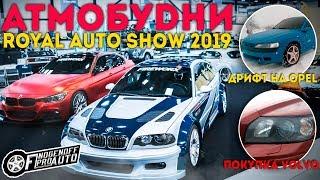 Royal Auto Show 2019. Я купил Volvo. Дрифтим на Вектре. /АТМОБУDНИ #6