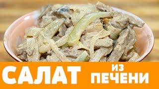 Просто НЕЖНЕЙШИЙ салат с ПЕЧЕНЬЮ! Теперь ТАКОЙ салат буду ГОТОВИТЬ чаще! #салат #салаты #еда