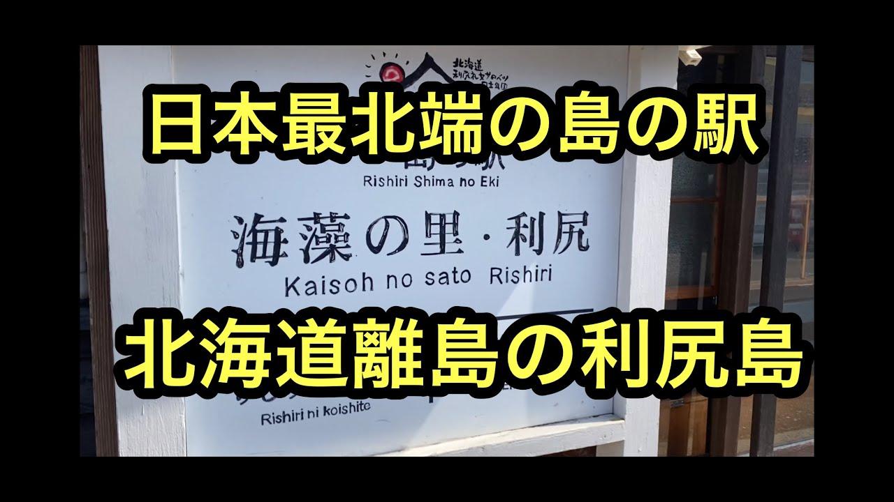 島の駅利尻。日本最北端の島の駅。北海道道の駅ではないものの利尻島にある島の駅