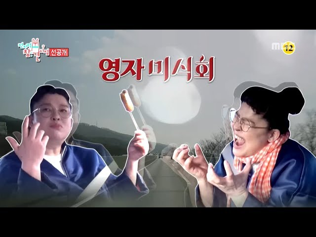 [Omniscient] ??? ?? ?? - Pre-release Lee Young-jas Food Talk on the road 20180324