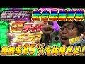 新台最速実戦【ぱちんこ仮面ライダー フルスロットル 闇のバトルver】開店くんが行く…