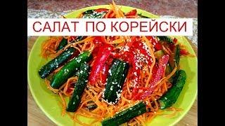 Корейская кухня |САЛАТ Огурцы ,Морковь ,Болгарский перец , по корейски | Salade coréenne