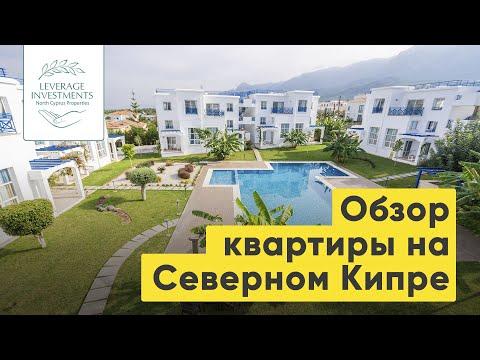 Квартира на Северном Кипре. Обзор