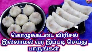 Vinayagar Chathurti Spl |கொழுக்கட்டை விரிசல் இல்லாமல் வர இப்படி செய்து பாருங்கள்| Kozhukattai Recipe