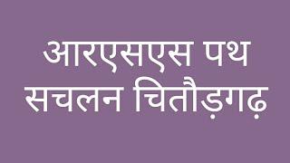 RSS Path sanchalan 2018