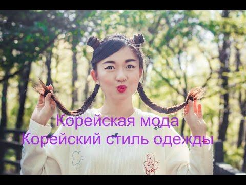[Korean fashion style] Корейская мода и стиль одежды/zoyaslookbook