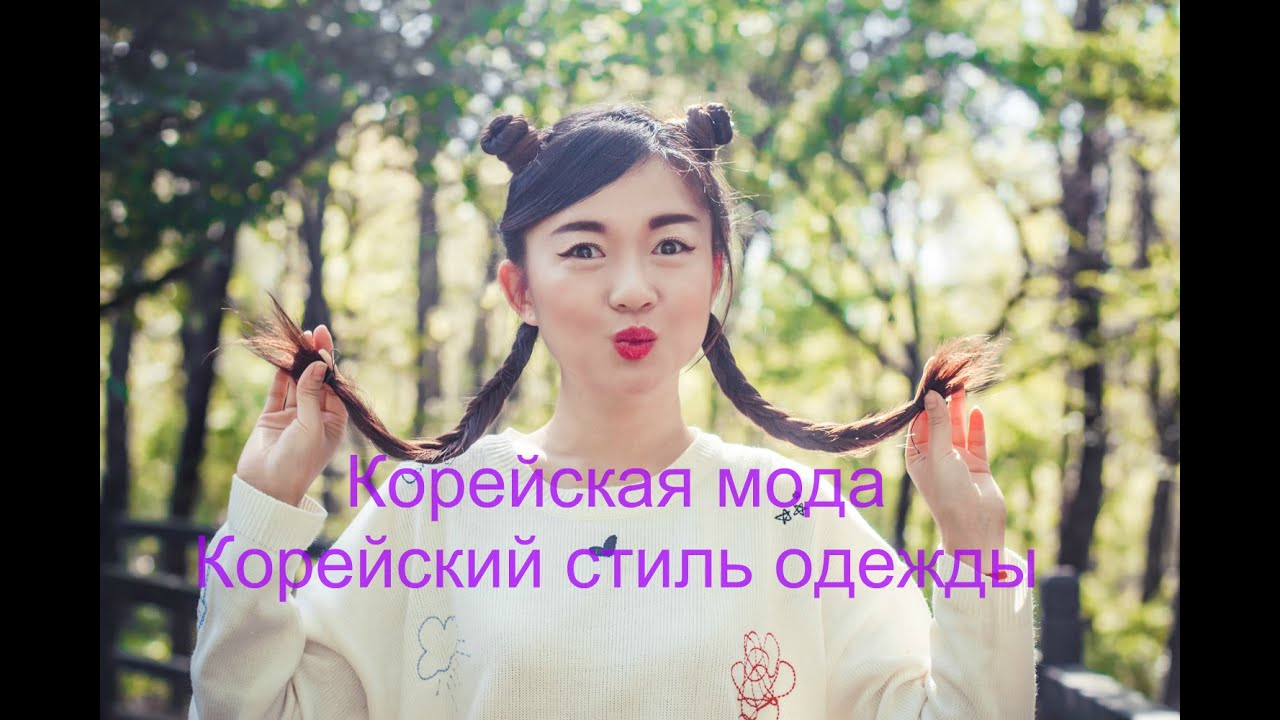[Korean fashion style] Корейская мода и стиль одежды/zoyaslookbook|корея мода девушки