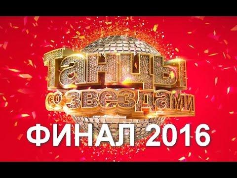 Танцы со звездами. Финал. 9 выпуск 24.04.2016