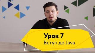 Урок 7. Вступ до Java - Logos Java Academy
