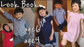 【Look Book】4歳6歳はじめてのキッズファッションコーデ【100/110size】