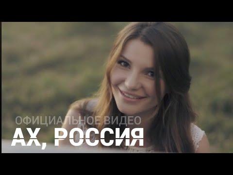 Виктория Черенцова - Ах, Россия ОФИЦИАЛЬНОЕ ВИДЕО