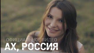 Виктория Черенцова - Ах, Россия (ОФИЦИАЛЬНОЕ ВИДЕО)