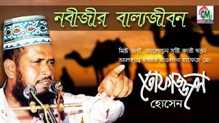 MD Tofazzal Hossain - Nobijir Ballo Jibon   Bangla Waz Video   Chandni Music