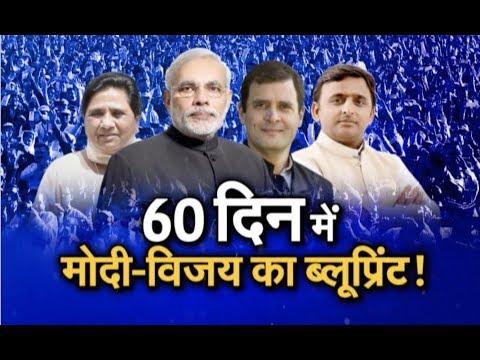 60 दिन में मोदी-विजय का ब्लूप्रिंट ! एडिटर-इन-चीफ Anurradha Prasad के साथ