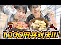 何を作る?スーパーの食材縛りでどっちが美味い1000円丼作れるか対決!!!…