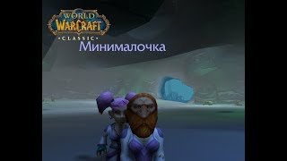 World of Warcraft: Classic - ?