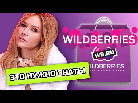 Wildberries | Стоит ли покупать?